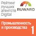 Рейтинг лучших Digital агентств 2017 (Ruward) / Промышленность и производства - 1
