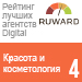 Рейтинг лучших Digital агентств 2017 (Ruward) / Красота и косметология - 4
