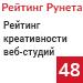 Рейтинг креативности веб-студий («Рейтинг Рунета») — 48 место