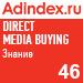 Рейтинг знания в Direct Media Buying (AdIndex) — 46 место