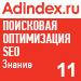 Рейтинг знания в SEO (AdIndex) — 11 место