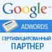 """Статус """"Сертифицированный партнер Google AdWords"""""""