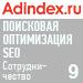 Рейтинг сотрудничества в SEO (AdIndex) — 9 место