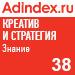 Рейтинг знания в креативе и стратегии (AdIndex) —  38 место