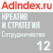 Рейтинг сотрудничества в креативе и стратегии (AdIndex) — 12 место