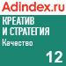 Рейтинг качества в креативе и стратегии (AdIndex) —  12 место