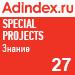 Рейтинг знания в Special Projects (AdIndex) - 27 место