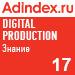 Рейтинг знания в Digital Production (AdIndex) — 17 место