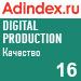 Рейтинг качества в Digital Production (AdIndex) — 16 место