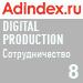 Рейтинг сотрудничества в Digital Production (AdIndex) — 8 место