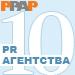 ТОП-20 в рубрике «PR-агентства» (AllAdvertising.ru, РРАР) — 10 место
