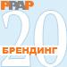 ТОП-20 в рубрике «Брендинг» (AllAdvertising.ru, РРАР) — 20 место