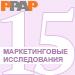 ТОП-20 в рубрике «Маркетинговые исследования» (AllAdvertising.ru, РРАР) — 15 место