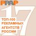 ТОП-100 рекламных агентств России (AllAdvertising.ru, РРАР) — 17 место