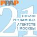 ТОП-100 рекламных агентств Москвы (AllAdvertising.ru, РРАР) — 21 место