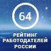 Рейтинг работодателей России 2017 (HeadHunter) - 64 место