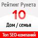 Рейтинг SEO-компаний / Дом и семья («Рейтинг Рунета») — 10 место