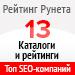 Рейтинг SEO-компаний / Каталоги и рейтинги («Рейтинг Рунета») — 13 место
