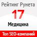 Рейтинг SEO-компаний / Медицина («Рейтинг Рунета») — 17 место