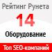 Рейтинг SEO-компаний / Оборудование («Рейтинг Рунета») — 14 место