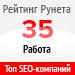 Рейтинг SEO-компаний / Работа («Рейтинг Рунета») — 35 место