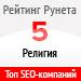 Рейтинг SEO-компаний / Религия(«Рейтинг Рунета») — 5 место