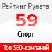 Рейтинг SEO-компаний / Спорт («Рейтинг Рунета») — 59 место