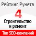 Рейтинг SEO-компаний / Строительство и ремонт («Рейтинг Рунета») — 4 место