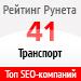 Рейтинг SEO-компаний / Транспорт («Рейтинг Рунета») — 41 место