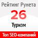 Рейтинг SEO-компаний / Туризм («Рейтинг Рунета») — 26 место