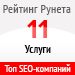 Рейтинг SEO-компаний / Услуги («Рейтинг Рунета») — 11 место