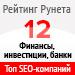 Рейтинг SEO-компаний / Финансы, инвестиции, банки («Рейтинг Рунета») — 12 место
