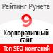 Рейтинг SEO-компаний  по типам проектов / Корпоративный сайт («Рейтинг Рунета») — 9 место