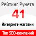 Рейтинг SEO-компаний  по типам проектов / Интернет-магазин («Рейтинг Рунета») — 41 место