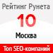 Рейтинг SEO-компаний / Москва («Рейтинг Рунета») — 10 место