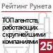 Рейтинг агентств, работающих с корпорациями / Промышленность («Рейтинг Рунета») — 25 место
