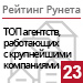 Рейтинг агентств, работающих с корпорациями / Недвижимость («Рейтинг Рунета») — 23 место