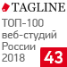 ТОП 100 веб-студий / digital production России 2018 (Tagline) — 43 место