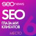 «SEO глазами клиентов» (SEOnews) — 6 место