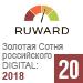 «Золотая Сотня российского Digital» (Ruward) — 20 место