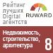 Рейтинг лучших Digital агентств (Ruward) / Недвижимость, строительство, архитектура — 8 место