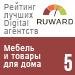 Рейтинг лучших Digital агентств (Ruward) / Мебель и товары для дома — 5 место