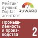 Рейтинг лучших Digital агентств (Ruward) / Промышленность и производства — 2 место