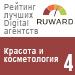 Рейтинг лучших Digital агентств (Ruward) / Красота и косметология — 4 место