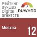 Рейтинг лучших Digital агентств (Ruward) / Москва — 12 место