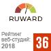 Рейтинг веб-студий (Ruward) — 36 место