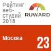 Рейтинг веб-студий (Ruward) / Москва — 23 место