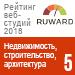Рейтинг веб-студий (Ruward) / Недвижимость, строительство, архитектура — 5 место