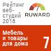 Рейтинг веб-студий (Ruward) / Мебель и товары для дома — 7 место