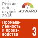 Рейтинг веб-студий (Ruward) / Промышленность и производства — 3 место